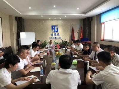 恩德莱北京系统2019年上半年工作总结会议圆满结束