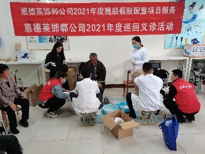 「恩德莱邯郸爱心店」在大名县残联的大力支持下,开展了巡回义诊活动