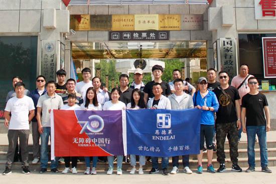 恩德莱北京总部全体职员走进北京青龙峡05