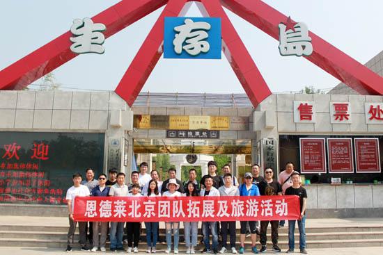 恩德莱北京总部全体职员走进北京青龙峡06
