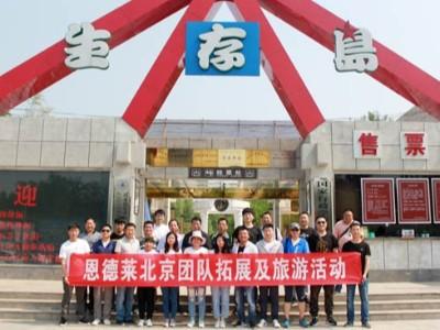 恩德莱北京总部全体职员走进北京青龙峡