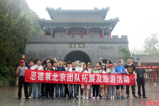 恩德莱北京总部全体职员走进北京青龙峡04