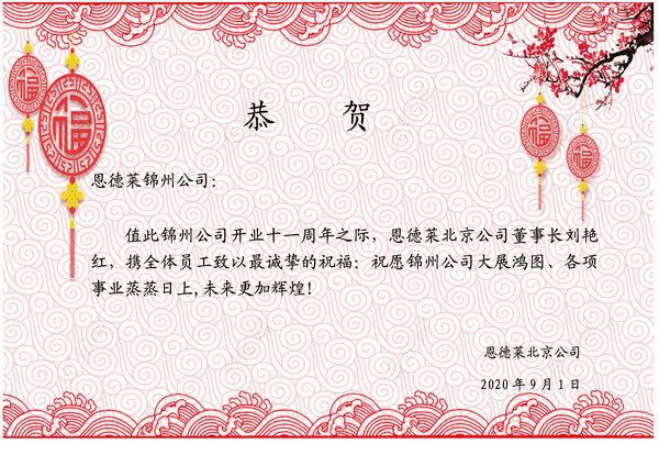 锦州十一周年贺卡 _1_副本