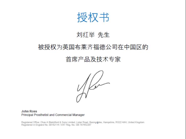 刘红举先生被英国布莱齐福德公司授予中国区首席产品和技术专家