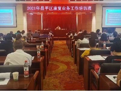 恩德莱参加北京市昌平区残疾人联合会举办的全区残联辅具专干培训会