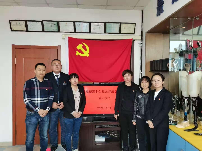 祝贺沈阳恩德莱公司业务经理张双双同志光荣加入中国共产党!