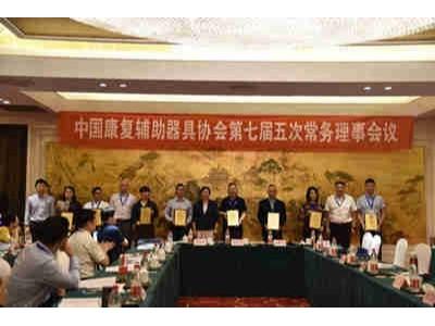 中国康复辅助器具协会第七届五次常务理事会隆重召开